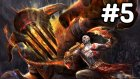 God Of War 3 Hades Mort 5.Bölüm
