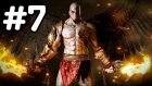 God Of War 3 Pandora Box 7.Bölüm