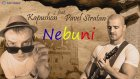 Kapushon feat. Pavel Stratan - Nebuni