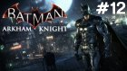 Batman Arkham Knight - Robin - Bölüm 12
