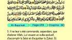 106. Al Bayyinah 1-3 - Le Coran (Árabe)