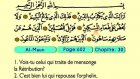 115. Al Maun 1-7 - Le Coran (Árabe)