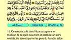 54. Al Ahqaf 1-35 - Le Coran (Árabe)