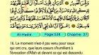 65. Al Hadid 1-29 - Le Coran (Árabe)
