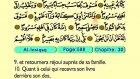 92. Al Insiqaq 1-25 - Le Coran (Árabe)