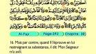 97. Al Fajr 1-30 - Le Coran (Árabe)