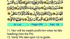 100. Al Lail 1-21 - The Holy Qur'an (Arabic)
