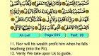 100. Al Lail 1-21 - The Holy Qur'an