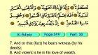 108. Al Adiyat 1-11 - The Holy Qur'an