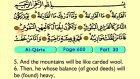 109. Al Qaria 1-11 - The Holy Qur'an (Arabic)