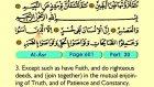 111. Al Asr 1-3 - The Holy Qur'an