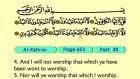 117. Al Kafirun 1-6 - The Holy Qur'an (Arabic)