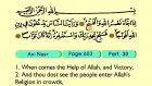118. An Nasr 1-3 - The Holy Qur'an (Arabic)