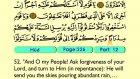14. Hud 1-123 - The Holy Qur'an (Arabic)