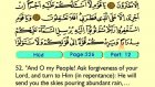 14. Hud 1-123 - The Holy Qur'an