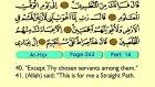 19. Al Hijr 1-99 - The Holy Qur'an (Arabic)