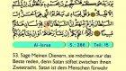 21. Al Isra - Der Heilege Kur'an (Arabisch)