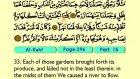 22. Al Kahf 1-74 - The Holy Qur'an