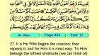 36. Ar Rum 1-60 - The Holy Qur'an (Arabic)