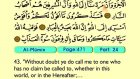 47. Al Mümin 1-85 - The Holy Qur'an (Arabic)