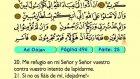 52. Ad Dojan 1-59 - El Sagrado Coran (Árabe)