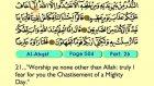 54. Al Ahqaf 1-35 - The Holy Qur'an (Arabic)