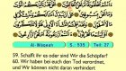 64. Al Waqi'ah - Der Heilege Kur'an (Arabisch)
