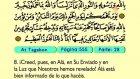 72. At Tagabon 1-18 - El Sagrado Coran (Árabe)
