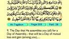 72. At Tagabun 1-18 - The Holy Qur'an (Arabic)