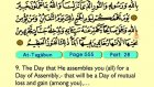 72. At Tagabun 1-18 - The Holy Qur'an