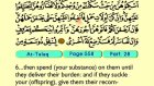 73. At Talaq 1-12 - The Holy Qur'an (Arabic)
