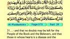 82. Al Muddaththir 1-56 - The Holy Qur'an (Arabic)