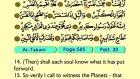 89. At Takwir 1-29 - The Holy Qur'an (Arabic)