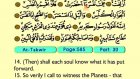 89. At Takwir 1-29 - The Holy Qur'an