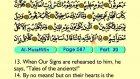 91. Al Mutaffifin 1-36 - The Holy Qur'an (Arabic)