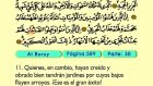 93. Al Boruy 1-22 - El Sagrado Coran