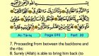 94. At Tariq 1-17 - The Holy Qur'an (Arabic)