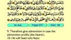 95. Al Ala 1-19 - The Holy Qur'an (Arabic)