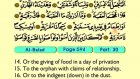 98. Al Balad 1-20 - The Holy Qur'an (Arabic)