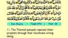 99. Ash Shams 1-15 - The Holy Qur'an