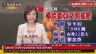 Tayvan Televizyonunda İstiklal Marşı
