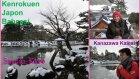 Kenrokuen Japon Bahçesi&Kanazawa Kalesi