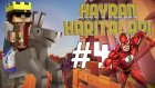 THE FLASH ! - Minecraft : Hayran Haritaları : #4