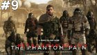 Metal Gear Solid V The Phantom Pain - Adamlar Deli - Bölüm 9