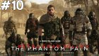 Metal Gear Solid V The Phantom Pain - Basit Görev - Bölüm 10