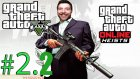 GTA ONLINE HEIST #2.2 - PRISON BREAK ALLAH CEZANI VERSIN! /w TolgaZağlı,SERVET CAREY