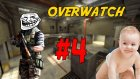 TROLL ŞEY SENİ! - CS:GO - Overwatch #4