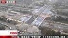 43 Saat İçinde Pekin'de Yapılan İnanılmaz Köprü İnşaatı
