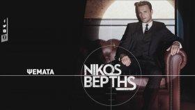 Nikos Vertis - Psemata (Official Lyric Video)
