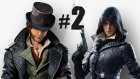 Assassin's Creed: Syndicate - 2.Bölüm - Evie Frye